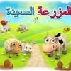 افضل لعبة عربية على الفيس بوك: لعبة المزرعة السعيدة اون لاين